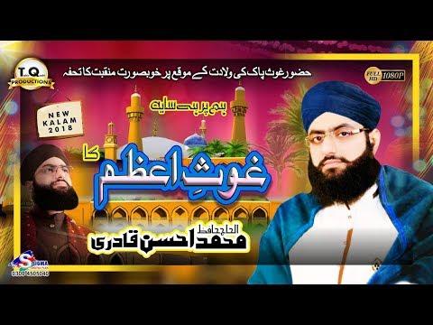 Ghous Pak Manqabat 2018- Hafiz Ahsan Qadri - Khuda kay Fazal se hum par hai Saya