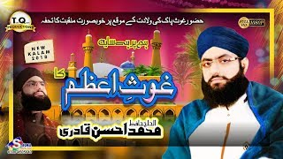 vuclip Ghous Pak Manqabat 2018- Hafiz Ahsan Qadri - Khuda kay Fazal se hum par hai Saya