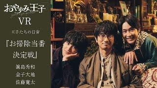 「おやすみ王子VR 3rd」https://www.nhk.or.jp/vr/oyasumi/3rd/ 読み聞...