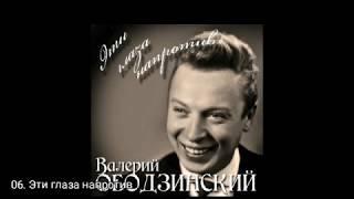 Поет Валерий Ободзинский. Диск винил