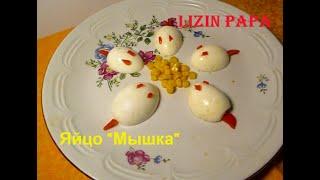 "Яйцо ""Мышка""/ Как приготовить яйцо для ребёнка  The mouse egg How to make an egg for a child ENG SUB"