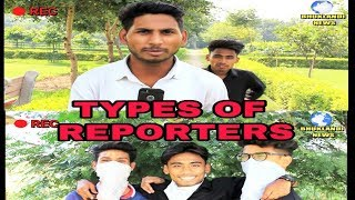 TYPES OF NEWS REPORTER || FUNNY VIDEO || PRANK CHORE