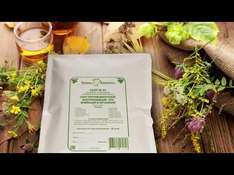 Противовирусный сбор трав. Сильнейший рецепт при ОРЗ, ОРВИ, гриппе.