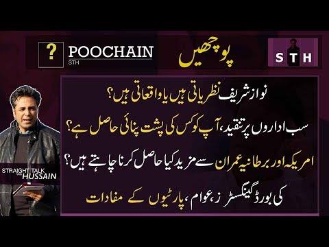 #Poochain | Nawaz Sharif ideology | The interests of the political parties | who is behind you?