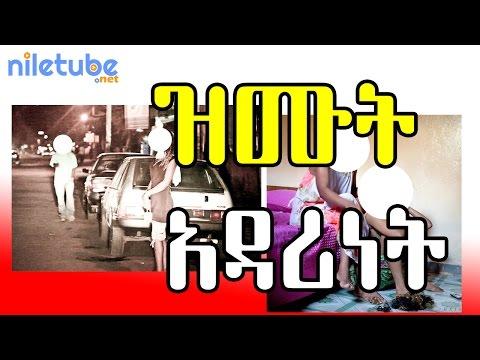 ዝሙት አዳሪነት Ethiopia's Capital and Prostitution thumbnail