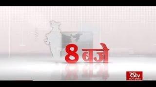 Hindi News Bulletin | हिंदी समाचार बुलेटिन - 05 April, 2020 (8 pm)