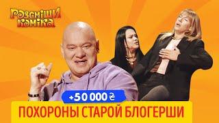 У Поляковой аж сопли пошли Леся и Оля опять жгут Новый Рассмеши Комика 2020