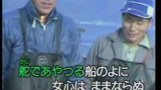 懐メロカラオケ 「なみだ船」 原曲 ♪北島三郎.