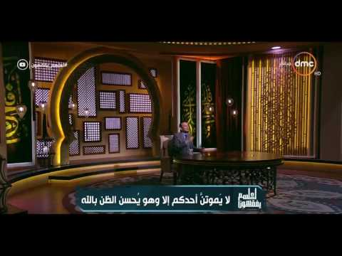 """لعلهم يفقهون -السبت 22-7-2017 مع الشيخ """" رمضان عبد المعز"""" - موضوع الحلقة """" حسن الظن بالله """""""