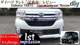 Daihatsu Tanto '' Испытательный автомобиль '' La600s Review /D.I.Y. Вызов