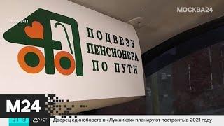 Ногинчанин запустил акцию Подвези пенсионера по пути - Москва 24
