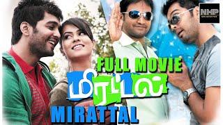 Mirattal Tamil Full Movie| Vinay | Sharmila Mandre  | Santhanam | R. Madhesh