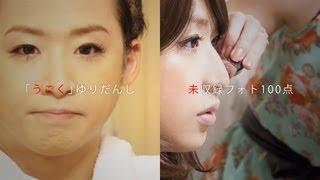 写真集「ゆりだんし」 SPECIAL DVD 予告 川村亜紀 検索動画 21
