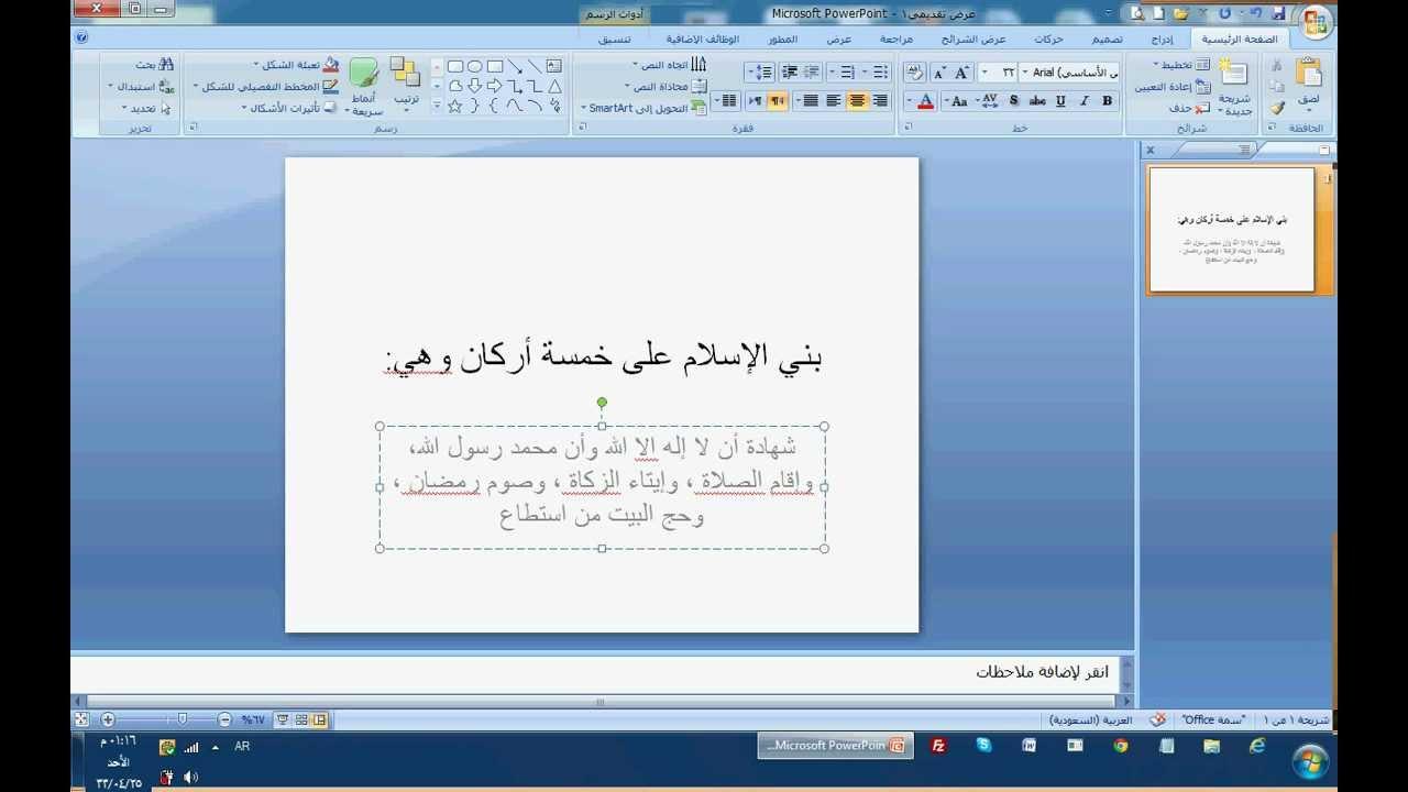 حل كتاب النشاط لغتي للصف الثاني متوسط الفصل الدراسي الثاني