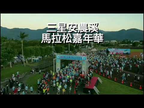 三星大代誌!!!『第一屆三星安農溪馬拉松』開跑~