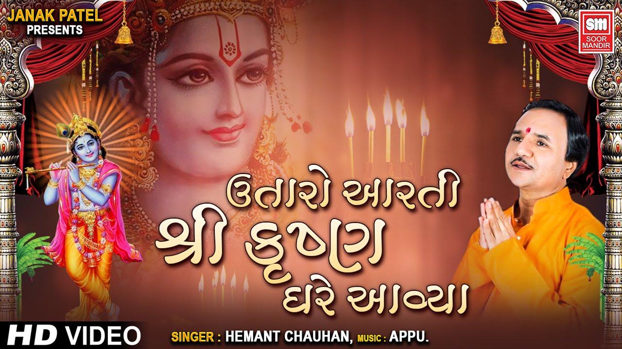 Utaro Aarti Shri Krishna Gher Avya : Krishna Aarti Gujarati : Kanu Patel : Soormandir