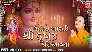 Utaro Aarti Shree Krishna Ghare Avya