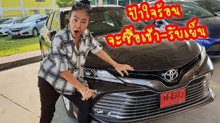 รีวิว ทดลองขับ 2018 All new Toyota Camry 2.5 G 8AT ราคา 1,589,000 บาท