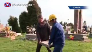 В Польше снесут все памятники бандеровцам(, 2017-05-01T12:05:31.000Z)