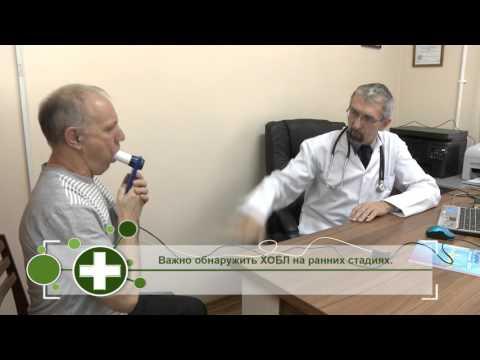 ХОБЛ - лечение. Хроническая обструктивная болезнь легких