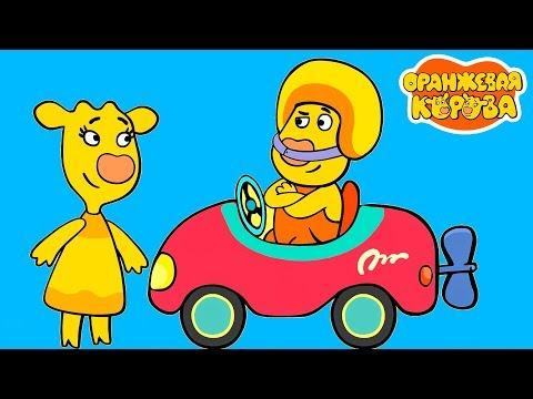 Оранжевая Корова 🐮 Машинка с секретом 🚗 Премьера на канале Союзмультфильм 2020 HD