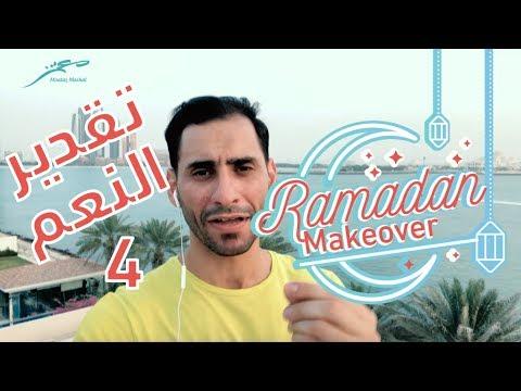 #Ramadan_Makeover: Episode #4 تخلى عن فكرة أن النِعم التي تتمتع بها هي أمر طبيعي ومسلّم