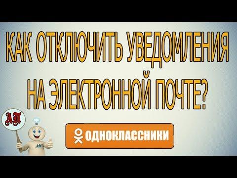 Как отключить уведомления на электронной почте в Одноклассниках?