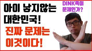대한민국 사회문제인 아이낳지 않는 신혼부부들! 진짜 문…