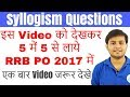✅  IBPS RRB PO 2017 | एक ही  video से  Syllogism की सारी Problem Solve