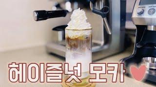 [홈카페] 헤이즐넛 모카ㅣ브라운백 커피ㅣ브레빌 커피머신