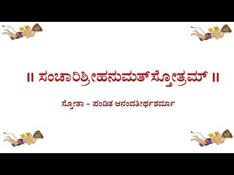 Sanchari Sri Hanumat Stotram