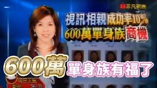 非凡新聞台-訪問相親銀行戀愛秘書盧姐-600萬單身族有福了