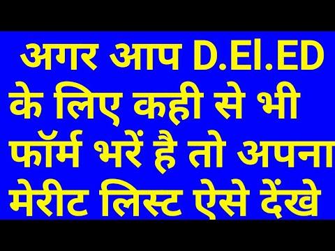 Bihar Teacher Training Course (D.EL.ED) Merit List kaise check karen