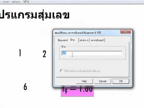 สร้างโปรแกรมสุ่มเลข Gsp