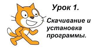 Урок 1. Программа Scratch (Скретч) скачивание и установка программы.