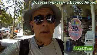 Советы туристам в Буэнос Айрес.(, 2015-02-21T01:28:24.000Z)