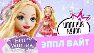 Обзор куклы Ever After High Эпл Уайт из серии Эпическая зима DPG88