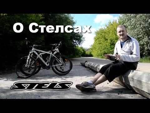 Вся правда о велосипедах Стелс
