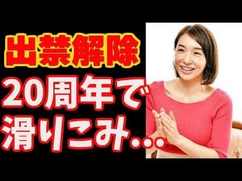 【加護亜依】タバコ出禁から11年!ハロプロ側の本音は...