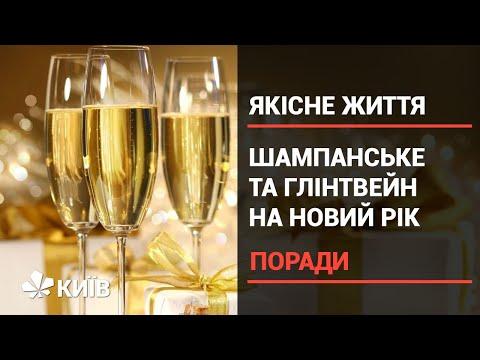 Як правильно вибрати ігристе вино та зігріваючий глінтвейн?