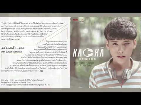 แค่ของเลียนแบบ - Kacha คชา [Official Audio]