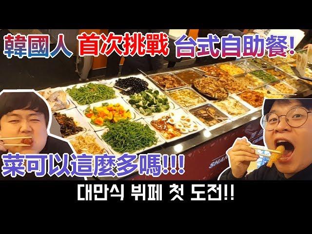 韓國人首次挑戰台式自助餐! 菜可以這麼多嗎!_韓國歐巴