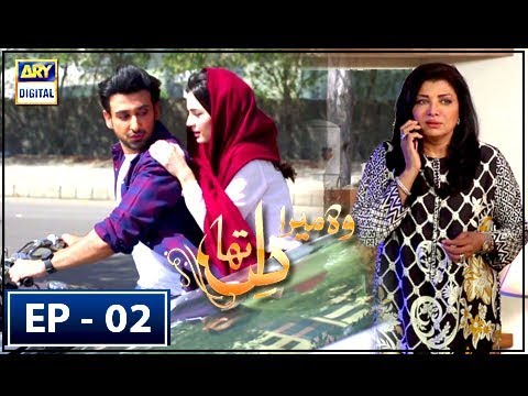 Woh Mera Dil Tha Episode 2 - 24th March 2018 - ARY Digital Drama