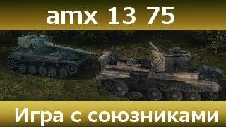 amx 13 75 - Игра с союзниками