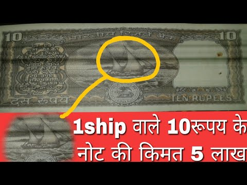10Rs note with ship value??