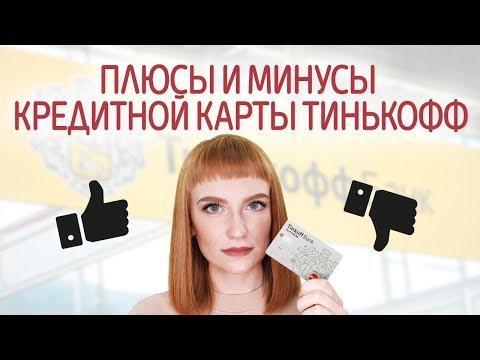 Кредитная карта Тинькофф Платинум. Плюсы и минусы, стоит ли заказывать Tinkoff Platinum?