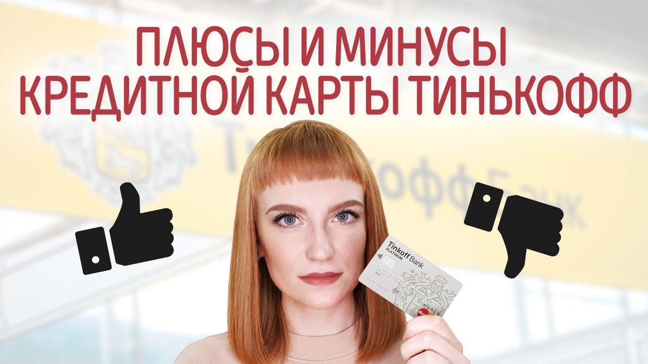 заказать кредитную карту тинькофф банка помощь с кредитной историей пермь