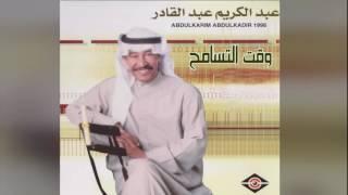 Waqt AL Tasamoh عبدالكريم عبدالقادر- وقت التسامح