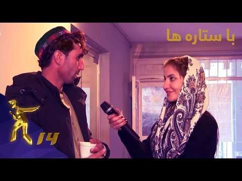 با ستاره ها - فصل چهاردهم ستاره افغان - قسمت ۰۲ / Ba Setara Ha - Afghan Star S14 - Episode 02