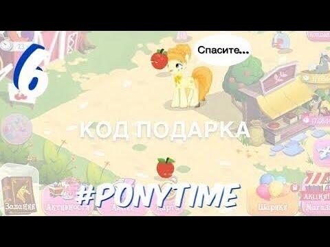 #PonyTime (6) || Обновление+код подарка || «Любимый баг» || Новости и мой личный прогресс